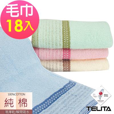 (超值18入組)TELITA 純棉精選緞條橫紋易擰乾毛巾