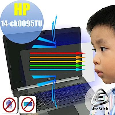 EZstick HP 14-ck0095TU 防藍光螢幕貼