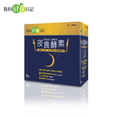 【我的健康日記】夜食酵素30入