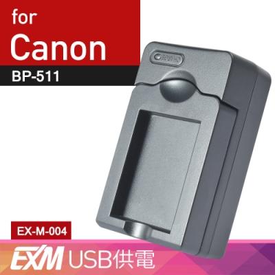 Kamera 隨身充電器 for Canon BP-511 (EXM-004) BP511