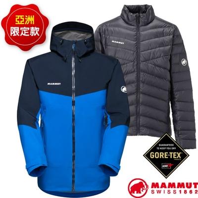 長毛象 亞洲限定 男 Convey 兩件式Gore-Tex輕量防風防水連帽羽絨外套.保暖夾克.風衣_冰藍/海洋藍