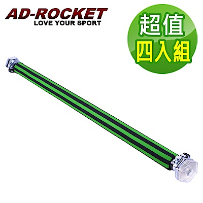 AD-ROCKET 特殊鎖扣門上單槓 單槓 引體向上(加長型)(四入組)