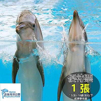 花蓮遠雄海洋公園 學生優待票1張