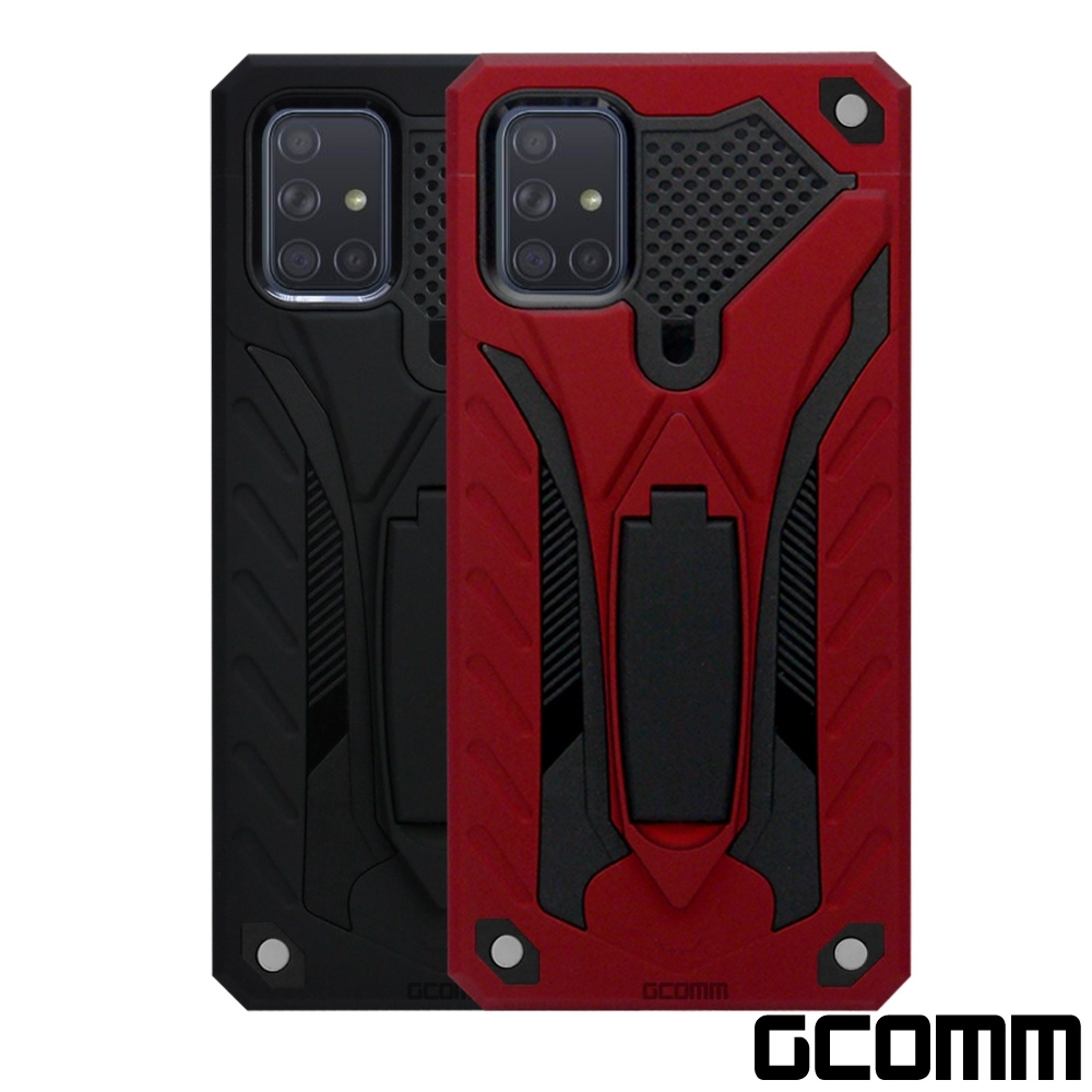 GCOMM 三星 Galaxy A71 防摔盔甲保護殼 Soild Armour