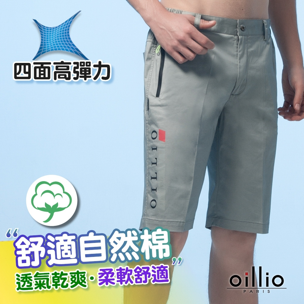 oillio歐洲貴族 滑順手感直筒短褲 特色防水拉鍊 素面質感 腰間伸縮 灰色