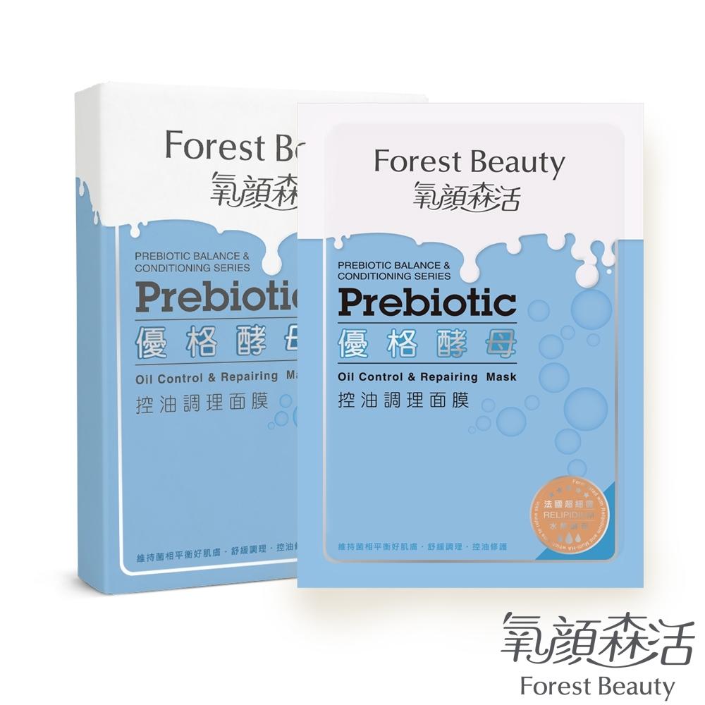 氧顏森活 Forest Beauty 優格酵母控油調理面膜  3片入