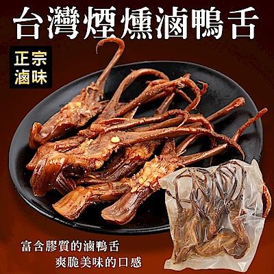【海陸管家】台灣煙燻滷鴨舌(每包10支/共約150g) x4包