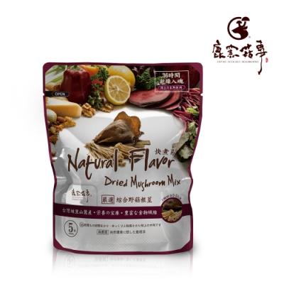 【鹿窯菇事】快煮易-綜合野菇根莖 純素 食材包 (20g/袋)