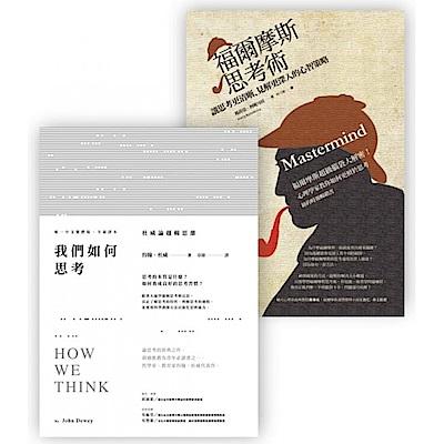 強化思考力套書(BU1028我們如何思考+BU10......
