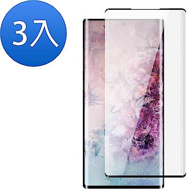 三星 Note10+ 高清 半膠 曲面黑 9H鋼化膜玻璃膜-超值3入組