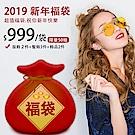 Hera赫拉 2019超值新春福袋999元