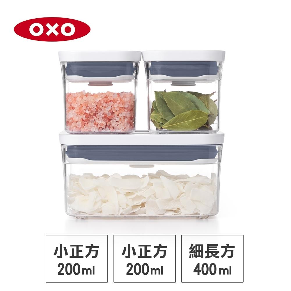 美國OXO POP AS按壓保鮮盒輕巧三件組(快)