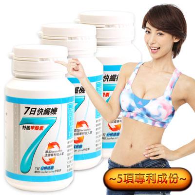 Minibody纖活 7日快纖機3瓶(30錠/瓶)
