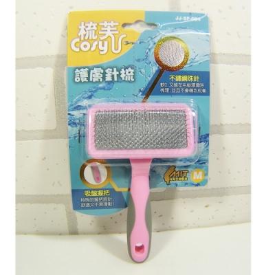 Cosy 梳芙 護膚針梳(M)SF004