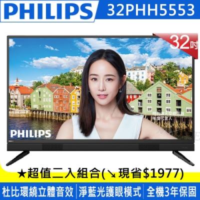 PHILIPS飛利浦 32吋 淨藍光液晶顯示器+視訊盒 32PHH5553-二入組