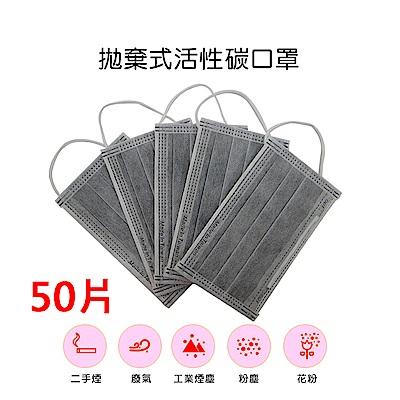 西歐科技 拋棄式活性碳口罩CME-MKD1(50片/盒)