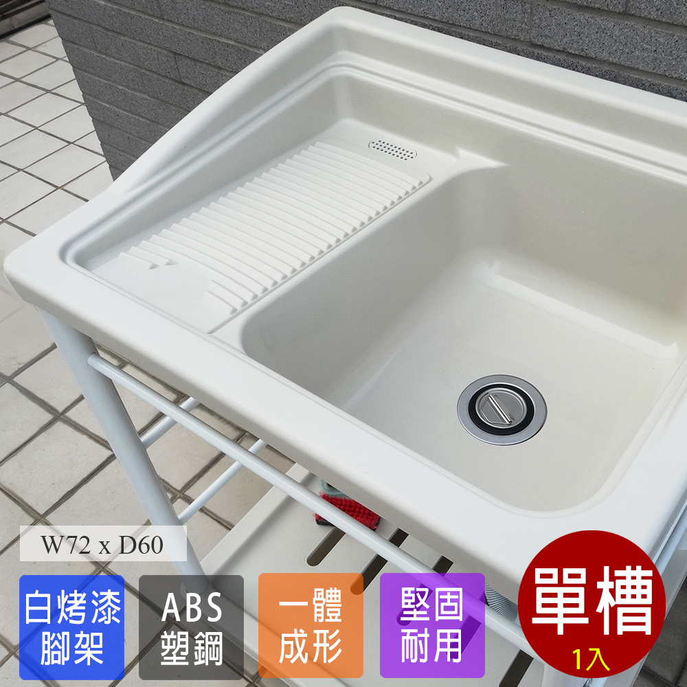 Abis 日式穩固耐用ABS塑鋼洗衣槽(白烤漆腳架)-1入