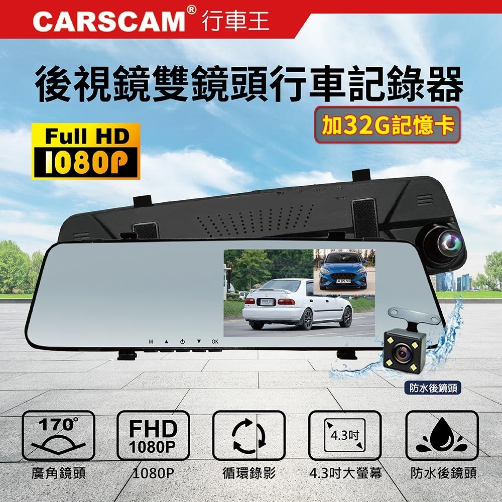 行走天下 RS074 雙鏡頭1080P後視鏡行車記錄器-加32G記憶卡
