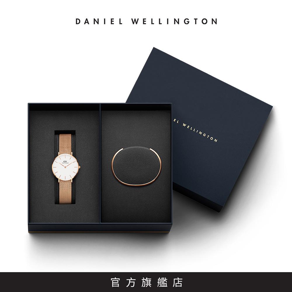 DW 禮盒 官方旗艦店 32mm米蘭金屬編織錶+時尚奢華手鐲-S(編號02) @ Y!購物