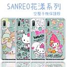 【三麗鷗KITTY】HTC U19e (6吋) 花漾系列 氣墊空壓 手機殼