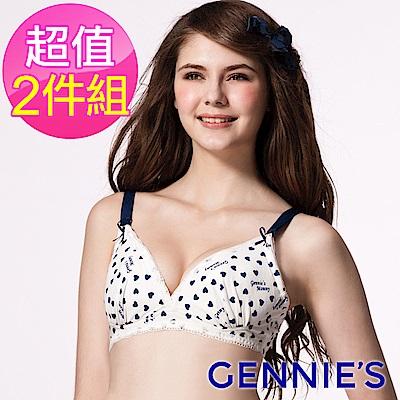 買一送一【Gennie's奇妮】甜心mommy交叉無鋼絲哺乳內衣-藍(HA44)