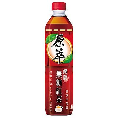 原萃 錫蘭無糖紅茶580ml(24入/箱)
