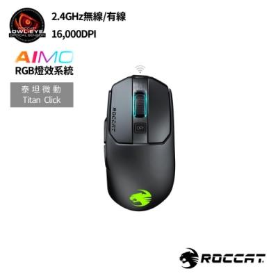 【ROCCAT】KAIN 200 AIMO 無線雙模RGB電競滑鼠-黑