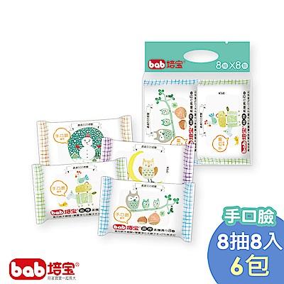 培寶手口臉用嬰兒柔濕巾8抽8入x6包