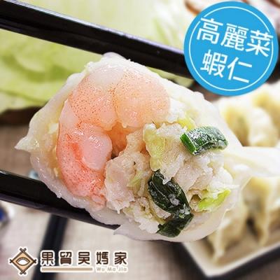 任選_果貿吳媽家 高麗菜蝦仁水餃(24顆/盒)(年菜預購)