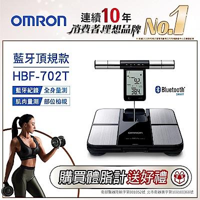 (5/9前下單抽iphone)OMRON歐姆龍 藍牙傳輸體重體脂計 HBF-702T