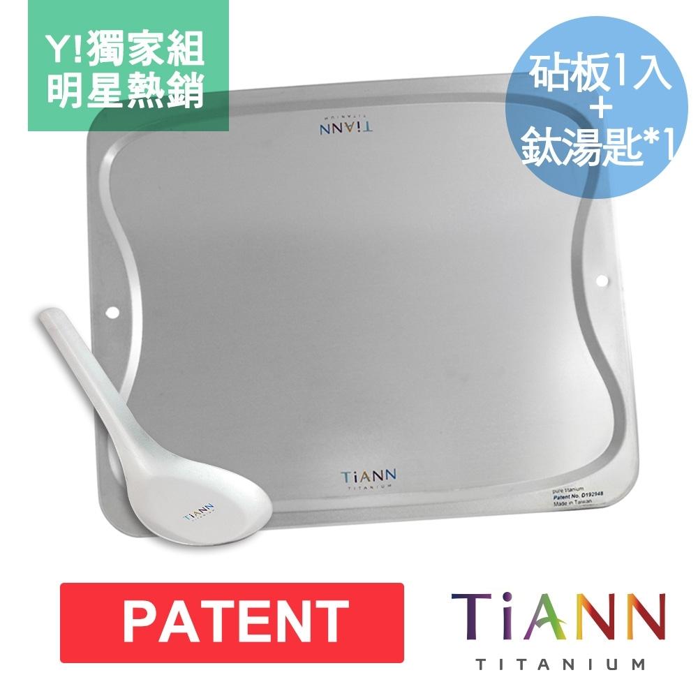 TiANN 鈦安純鈦餐具 萬用砧板/鈦砧板套組+台式湯匙*1入