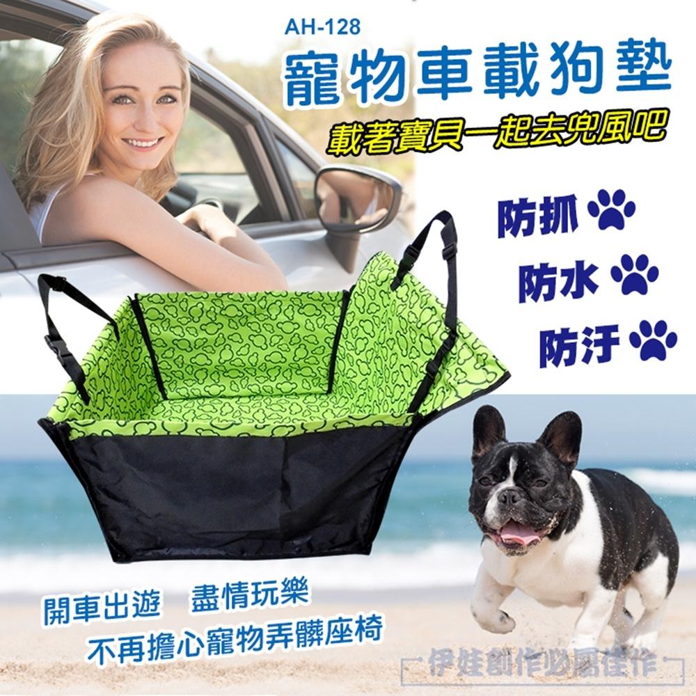 寵物汽車用坐墊 寵物座墊【AH-128】外出坐墊 寵物外出袋 車用寵物坐墊