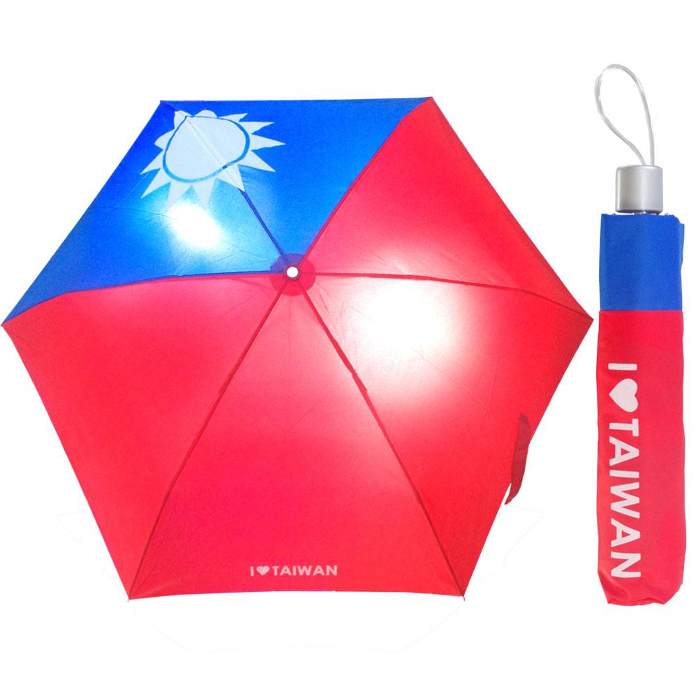 I TAIWAN 台灣國旗三折傘一把