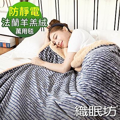 織眠坊 工業風羊羔絨法蘭絨萬用毯5尺-芬蘭國度