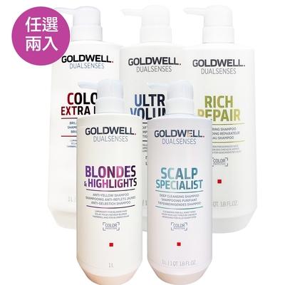 歌薇縮時保養專業洗髮精兩瓶組