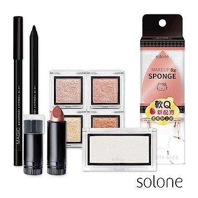 [出清大破盤]Solone 彩妝/唇膏/眼影 均一價99元