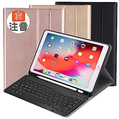 iPad Pro11吋平板專用筆槽型二代分離式藍牙鍵盤/皮套