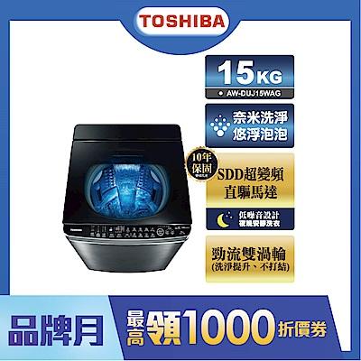 TOSHIBA東芝 15公斤 奈米悠浮泡泡SDD超變頻直驅馬達 洗衣機 AW-DUJ15WAG