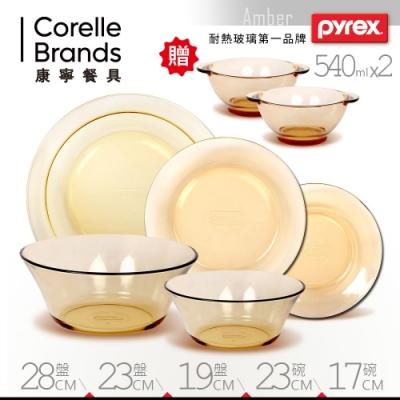 (送雙入筷)康寧Pyrex透明玻璃沙拉餐碗五件組贈雙耳碗2入