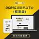 SHOPBIZ 多店合一網路開店平台(兩年約-標準版) product thumbnail 2