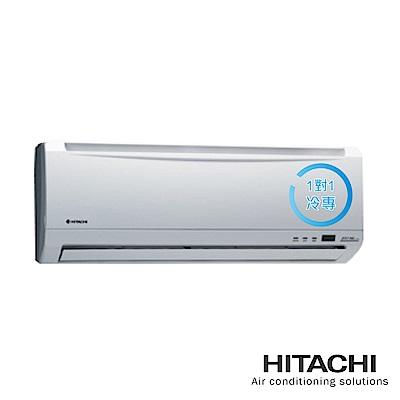 HITACHI 日立  9-11坪定頻冷專型一對一分離式冷氣- RAS/RAC-63UK1