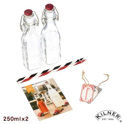 KILNER 扣式玻璃飲料瓶禮盒(二入)  0.25L