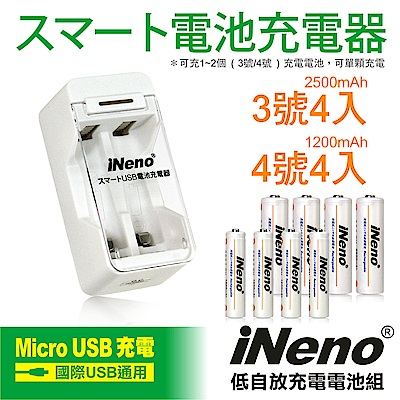 iNeno低自放3/4號鎳氫充電電池(各4入)+USB鎳氫電池充電器2槽(201D)