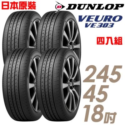 【DUNLOP 登祿普】VE303 舒適寧靜輪胎_四入組_245/45/18(VE303)