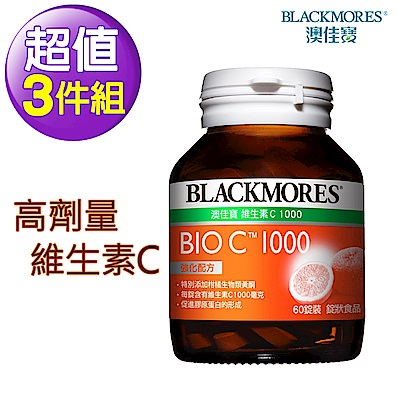 澳佳寶 Blackmores 維生素 C 1000 (60錠)[3入組]