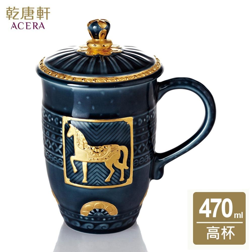 乾唐軒活瓷 皇家駿馬高杯470ml(2色任選)