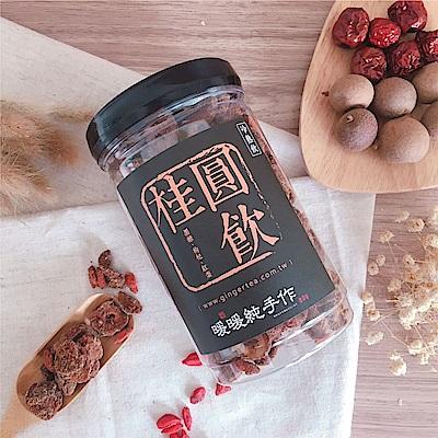暖暖純手作 桂圓黑糖飲-罐裝(320g)含罐重