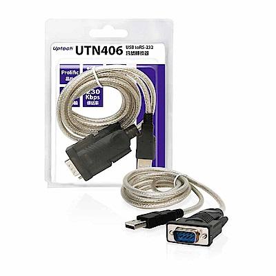 Uptech 登昌恆 UTN406 USB to RS-232訊號轉換器