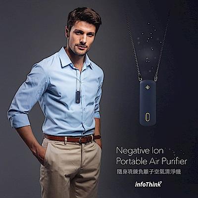 InfoThink 隨身項鍊負離子空氣清淨機 石墨藍