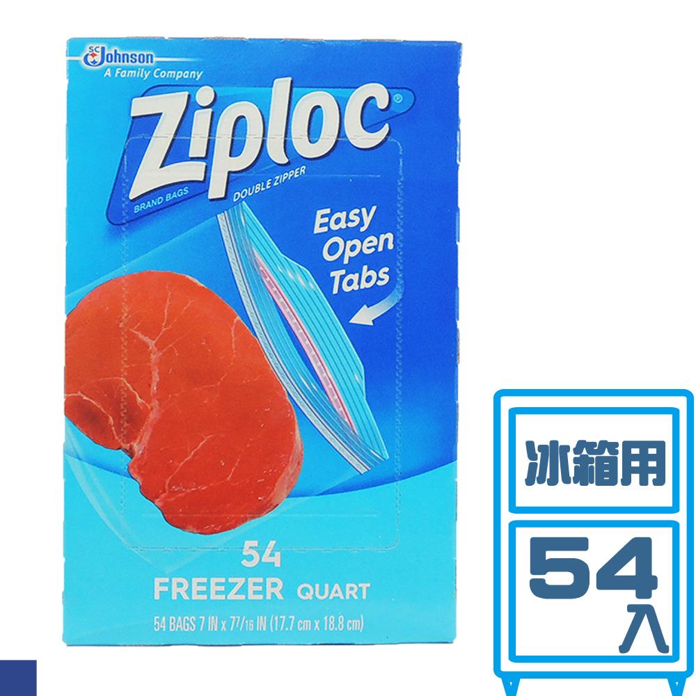 美國 Ziploc 冷凍保鮮雙層夾鏈袋54入(快)